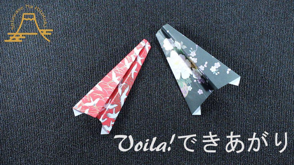 【簡単!折り紙】紙飛行機の折り方