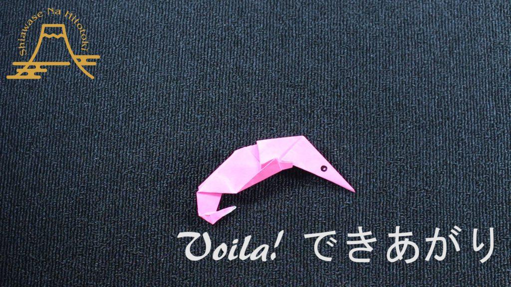 【簡単!折り紙】エビ(海老)の折り方 折り紙水族館にぜひ入れてください