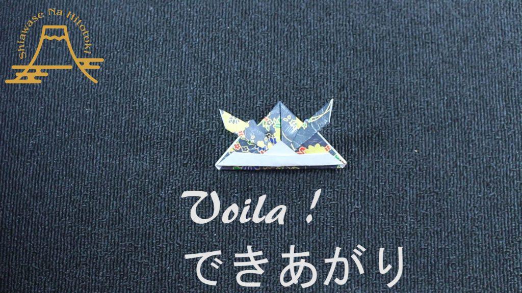 【簡単!折り紙】かぶと(角長兜)の折り方 かっこよく品のあるカブトです