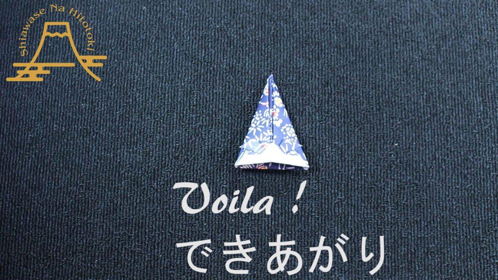 【簡単!折り紙】かぶと(長兜) の折り方