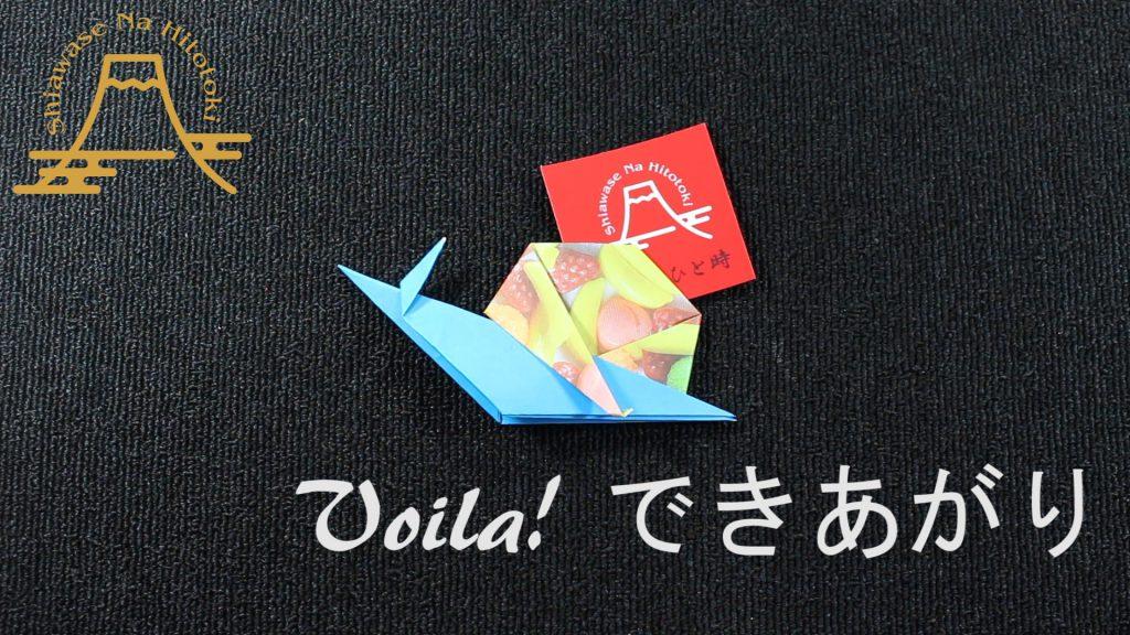 【簡単!折り紙】カタツムリの写真立て 見栄えいい実用的な折り紙です
