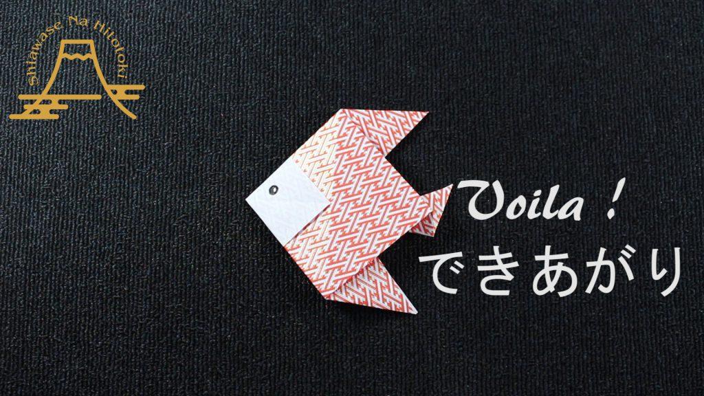 【簡単!折り紙】熱帯魚の折り方 奇麗な魚の折り紙で水族館を