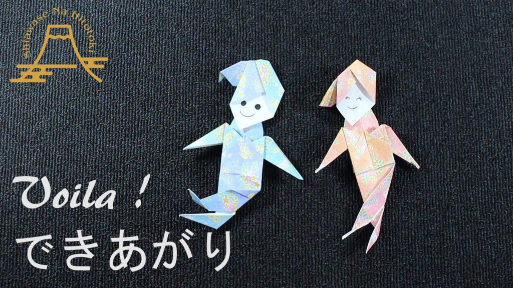 【簡単!折り紙】人魚の折り方 折り紙ならではの表現力をお楽しみ下さい