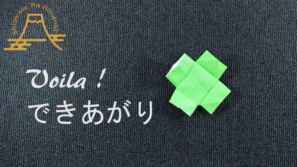 【簡単!折り紙】十字(幼稚園児が挑戦)