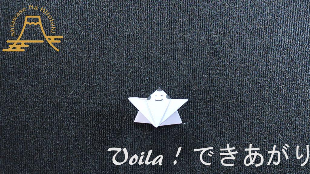 【簡単!折り紙】福助の折り方 めでたい福助を折り紙で折ってみよう