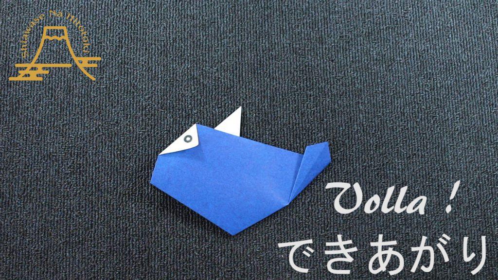 【簡単!折り紙】ふぐ(河豚)の折り方 折り紙水族館を作ろう