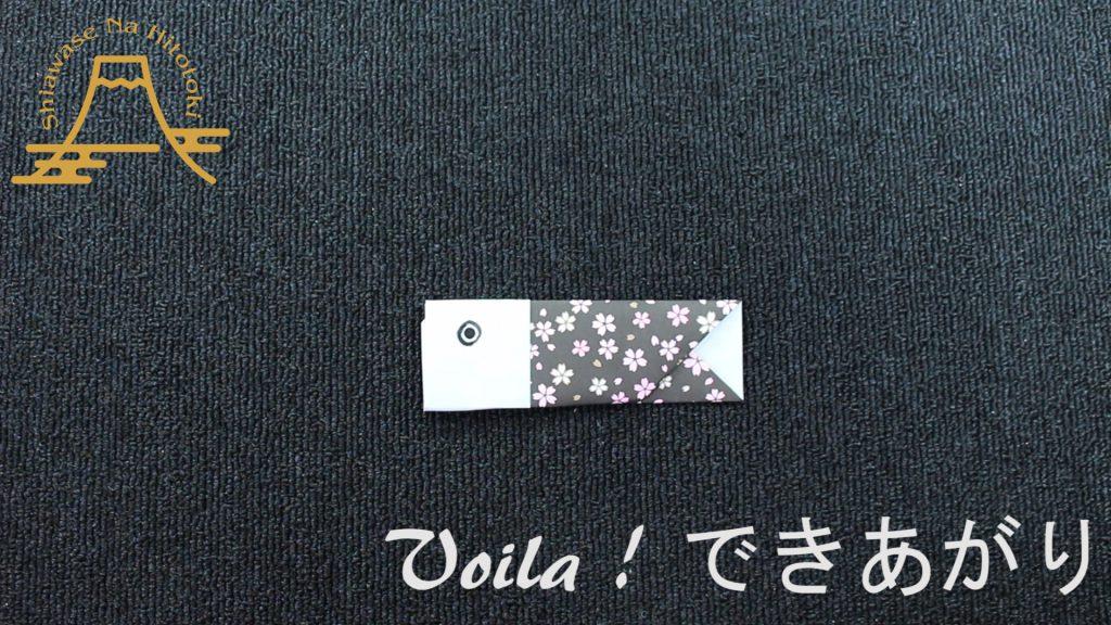 【簡単!折り紙】鯉のぼりの折り方 こどもの日の折り紙