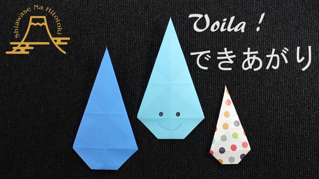 【簡単!折り紙】雨粒・しずくの折り方 梅雨の時期に大活躍