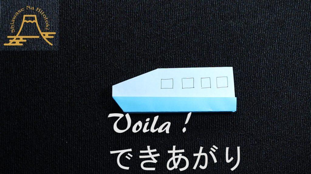 【簡単!折り紙】新幹線の折り方