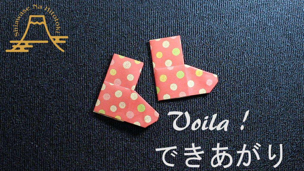 【簡単!折り紙】長靴の折り方 可愛い長靴ですよ