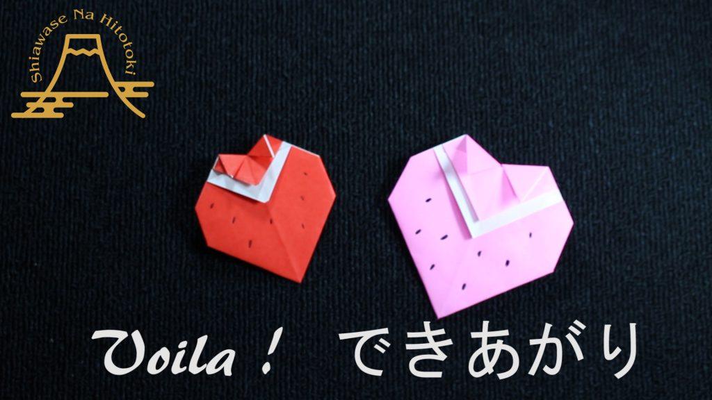 【簡単!折り紙】いちごの折り方 冬?の果物大人気の苺
