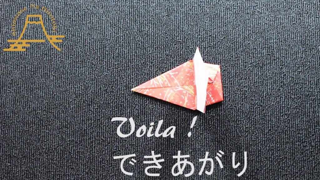 【簡単!折り紙】帆掛け船の折り方 簡単ですがカッコイイ帆掛け船