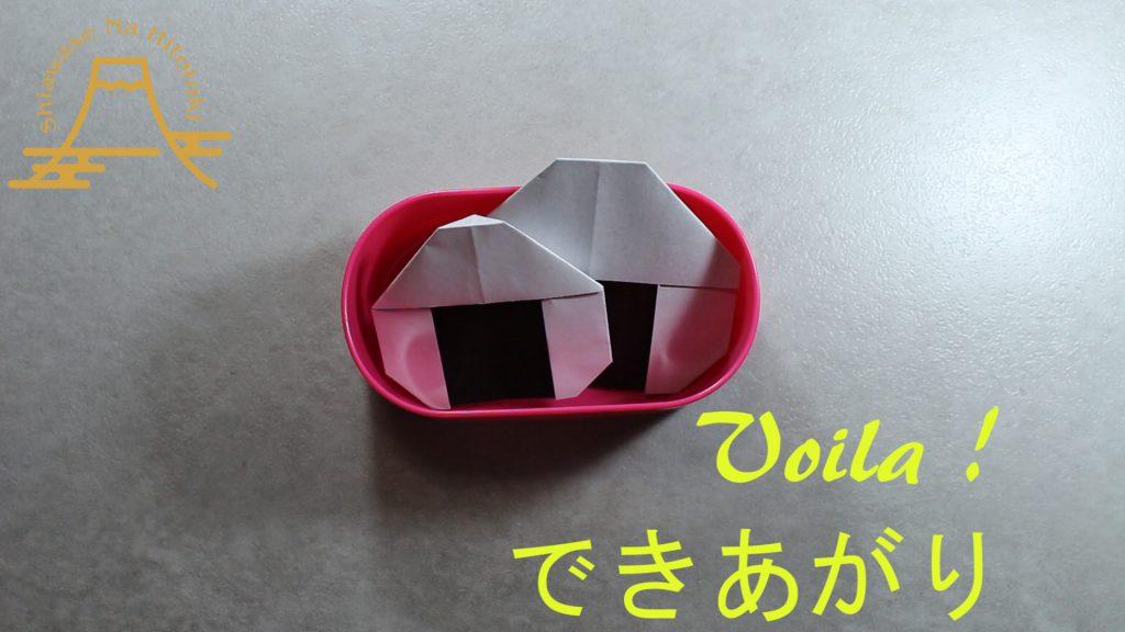 【簡単!折り紙】おにぎりの折り方 お弁当でも大人気