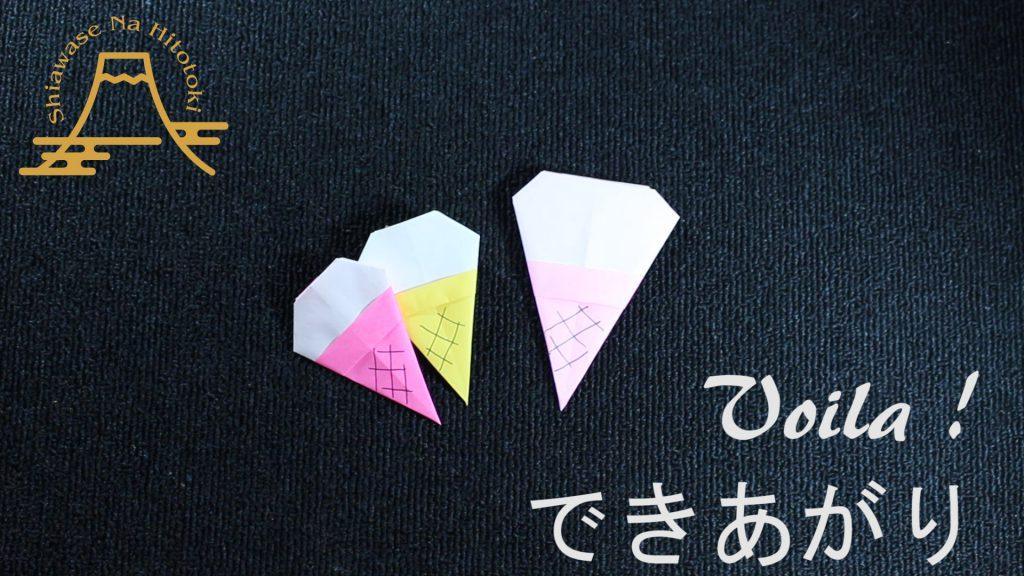 【簡単!折り紙】ソフトクリームの折り方