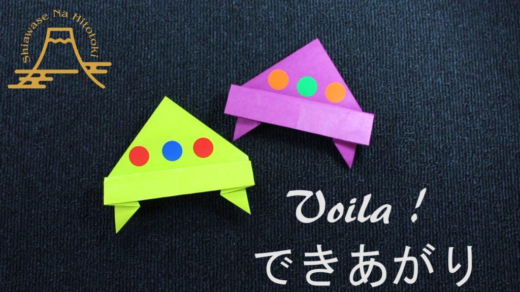 【簡単!折り紙】UFOの折り方 未確認飛行物体