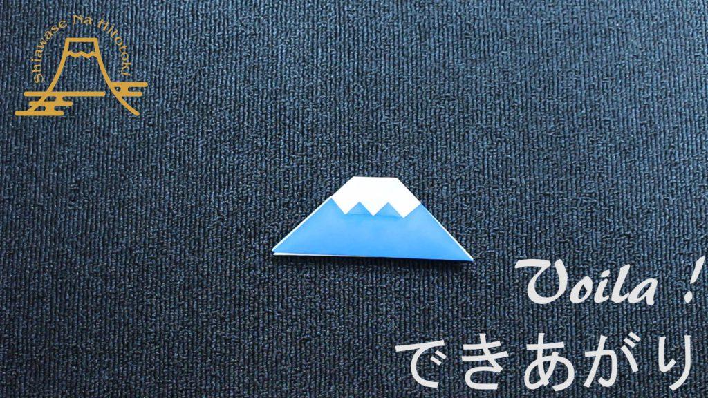 【簡単!折り紙】富士山の折り方 大人気日本の心を折り紙で
