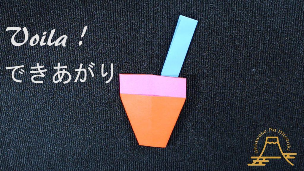 【簡単!折り紙】ジュースの折り方