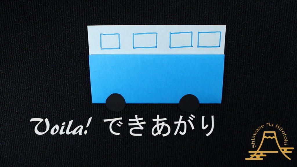 【簡単!折り紙】バスの折り方