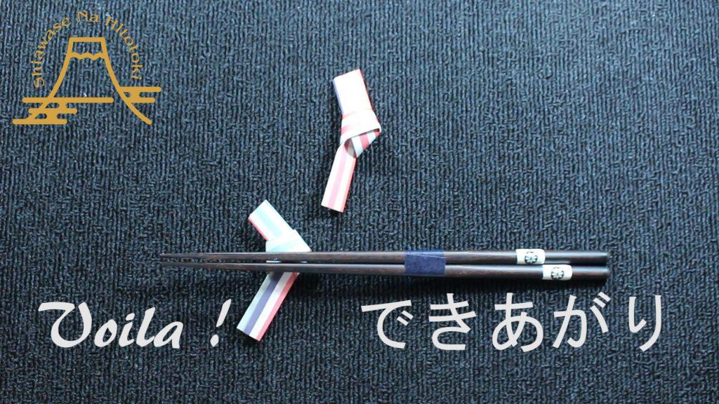 【簡単!折り紙】お箸置きの折り方(ver4) 食卓をおしゃれに彩りましょう