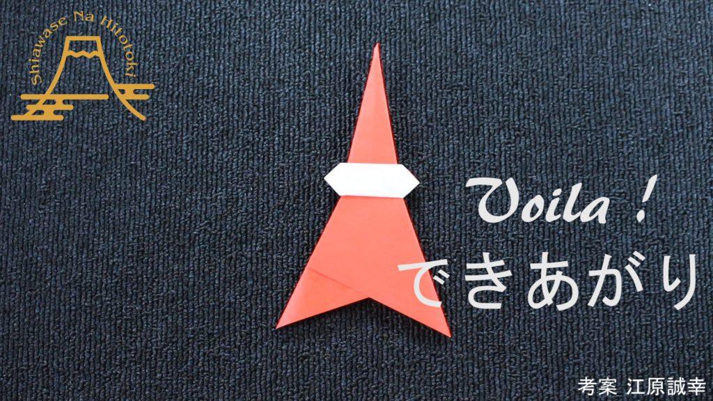 【簡単!折り紙】東京タワーの折り方 日本の魂を折り紙で