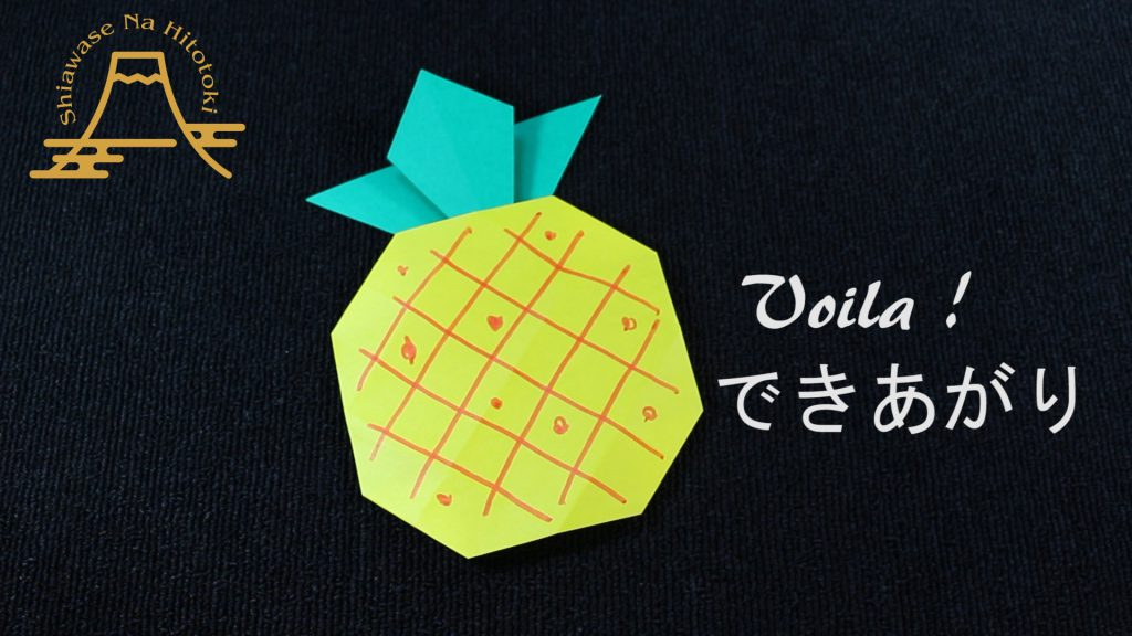 【簡単!折り紙】パイナップルの折り方 南国のフルーツ!