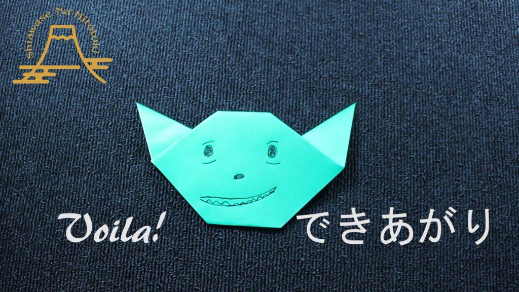 【簡単!折り紙】マスターヨーダの折り方