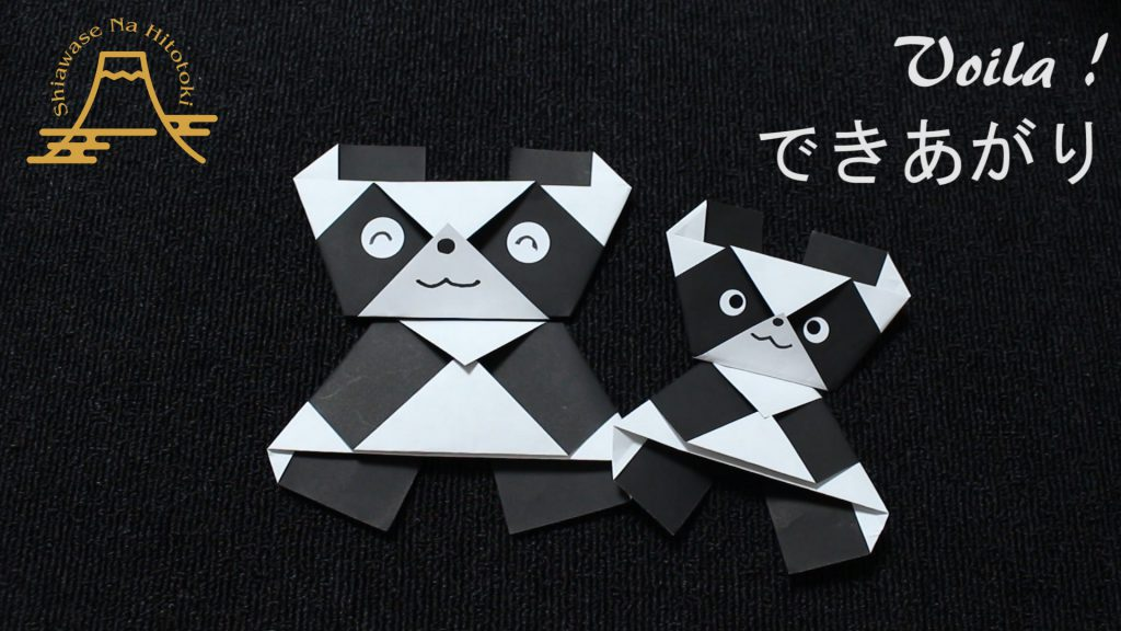 【簡単!折り紙】パンダの折り方 簡単に折れる可愛いパンダです