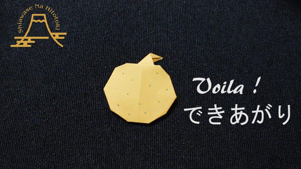 【簡単!折り紙】梨の折り方 瑞々しい果物