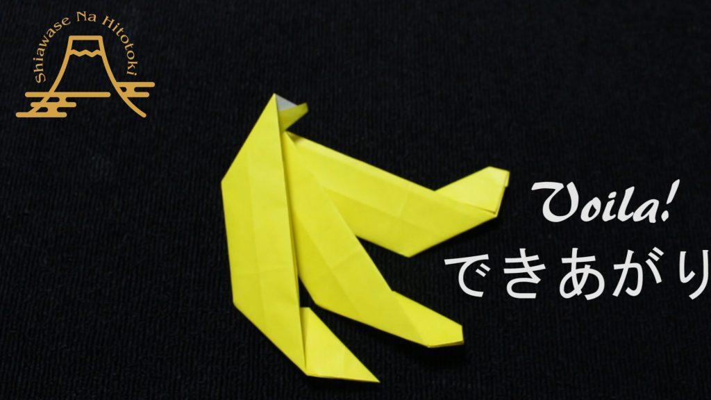【簡単!折り紙】美味しそうなバナナの折り方