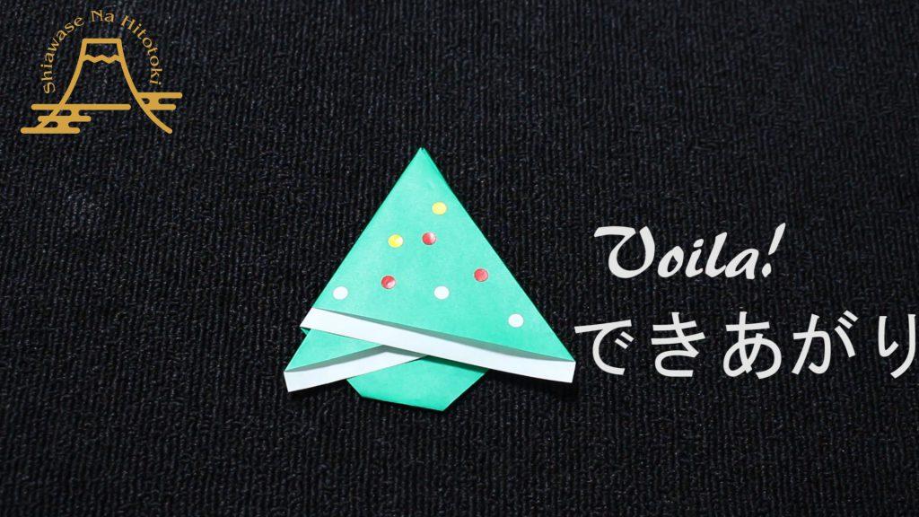 【簡単!折り紙】クリスマスツリー クリスマス・冬の定番