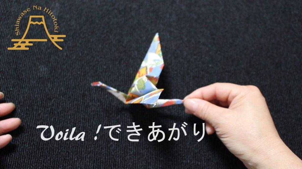 【簡単!折り紙】鶴 type2