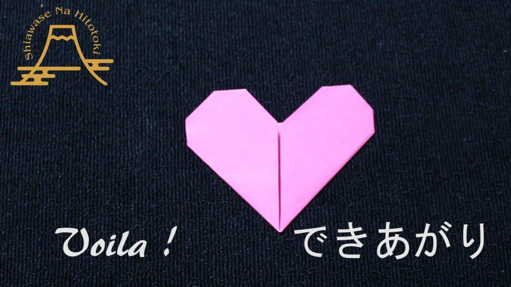 【簡単!折り紙】はーと♡ハートの折り方 手紙にも使えますよ~