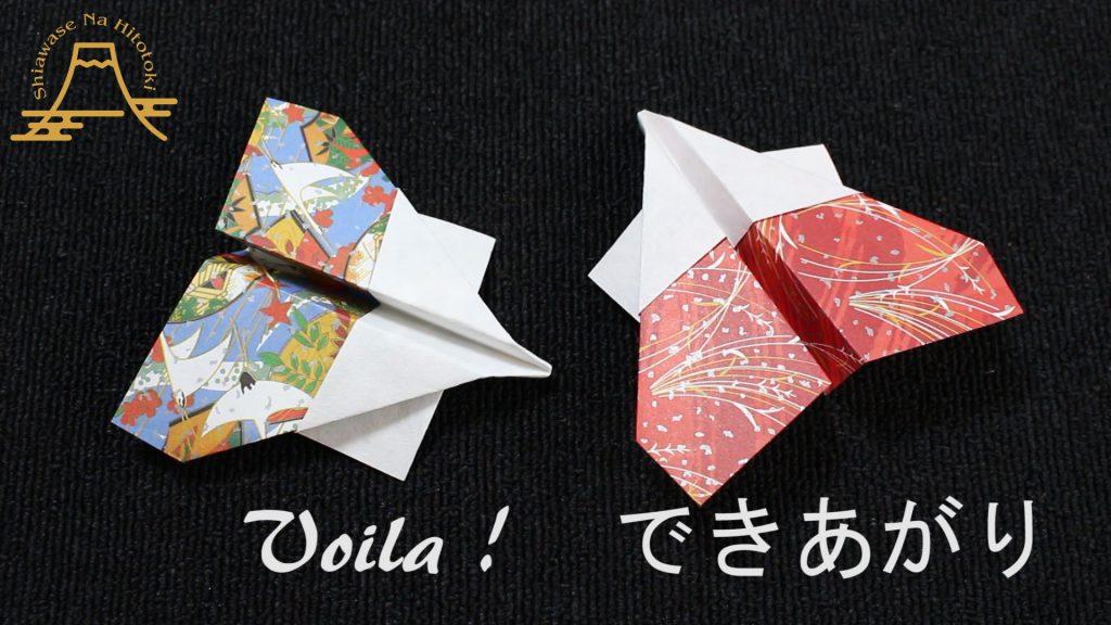 【簡単!折り紙】かっこいい紙飛行機