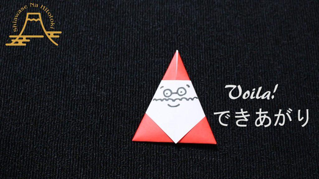【簡単!折り紙】サンタクロースの折り方 冬・クリスマスの定番折り紙