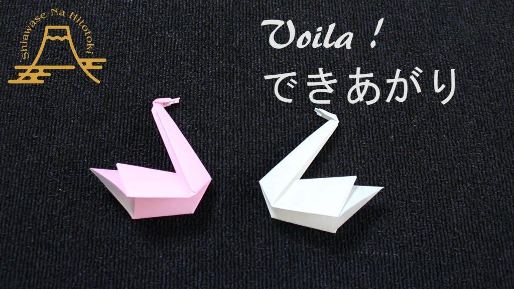 【簡単!折り紙】白鳥 2 鳥の折り紙シリーズ