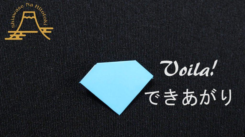 【簡単!折り紙】ダイアモンドの折り方