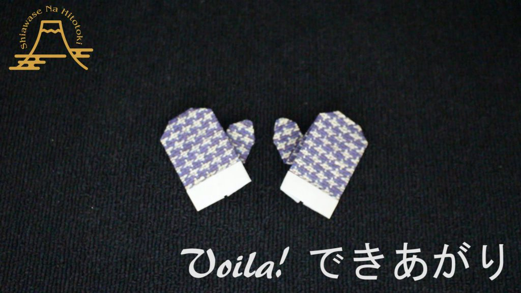 【簡単!折り紙】手袋の折り方 冬用の可愛いアイテム