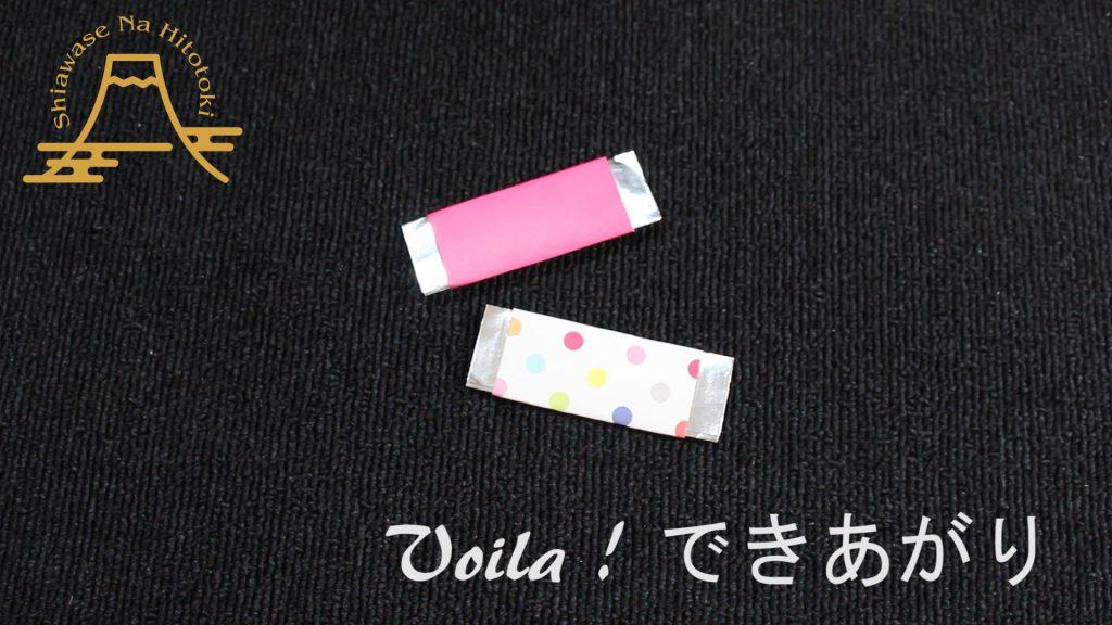 【簡単!折り紙】ガム(チューインガム)