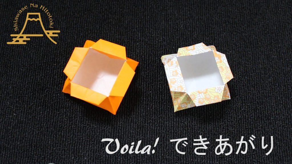 【簡単!折り紙】和の心 きれいな角香箱その2
