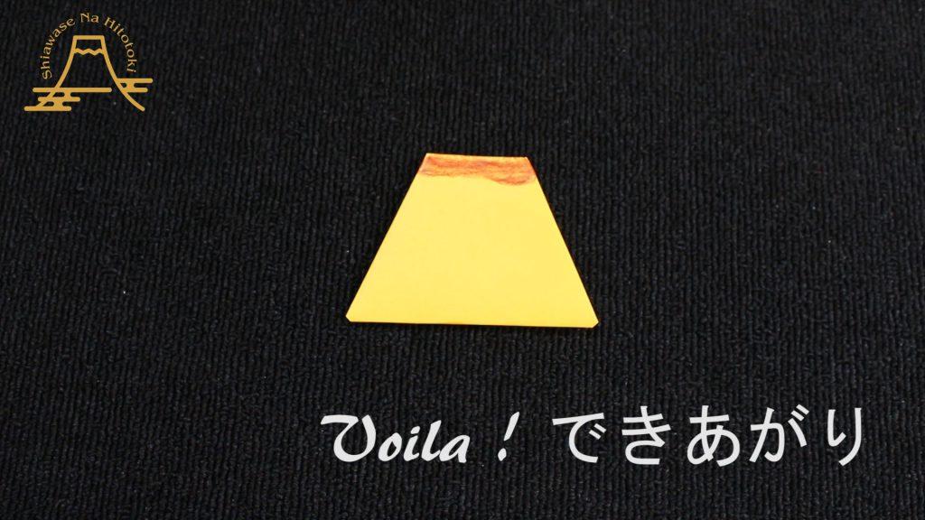 【簡単!折り紙】プリン 折り方