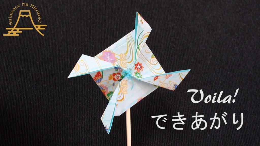 【簡単!折り紙】日本の伝統 遊べる風車(かざぐるま)の折り方