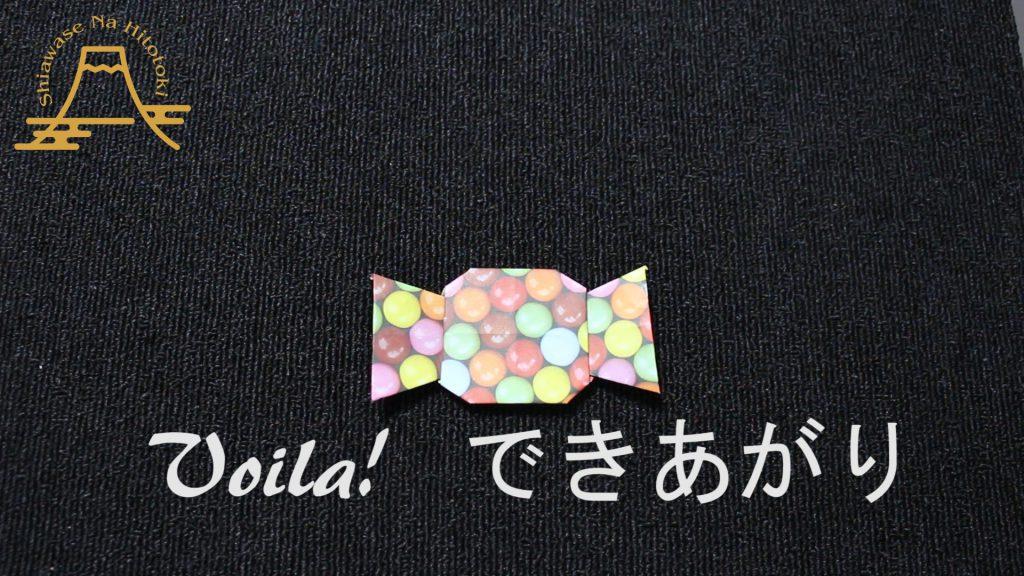 【簡単!折り紙】キャンディ,飴ちゃんの折り方