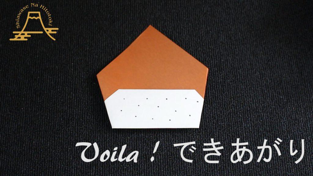 【簡単!折り紙】栗(くり)2 秋の味覚
