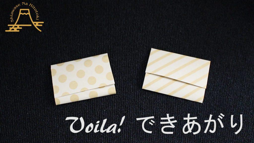 【簡単!折り紙】ポチ袋(お年玉袋)の折り方