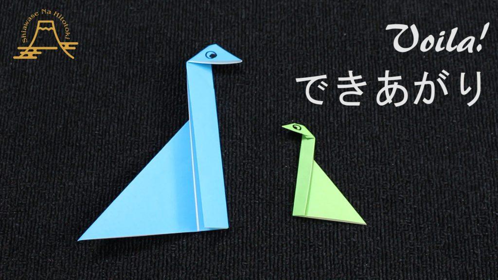 【簡単!折り紙】恐竜の折り方 簡単に折れるブラキオサウルス