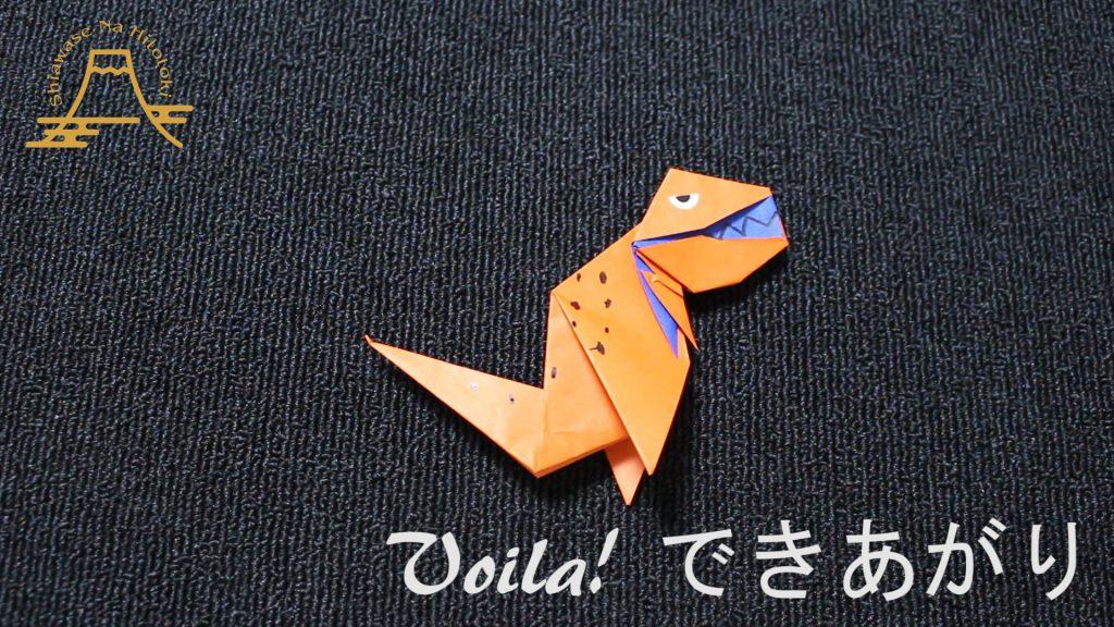 【簡単!折り紙】格好いいティラノサウルス(恐竜)の折り方