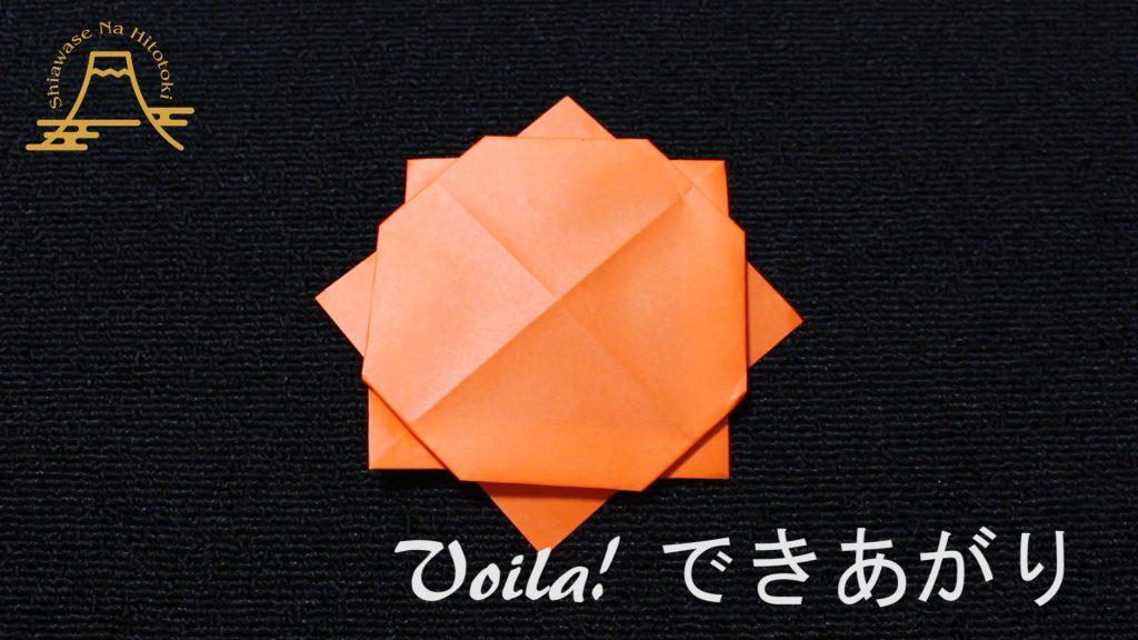 【簡単!折り紙】太陽の折り方