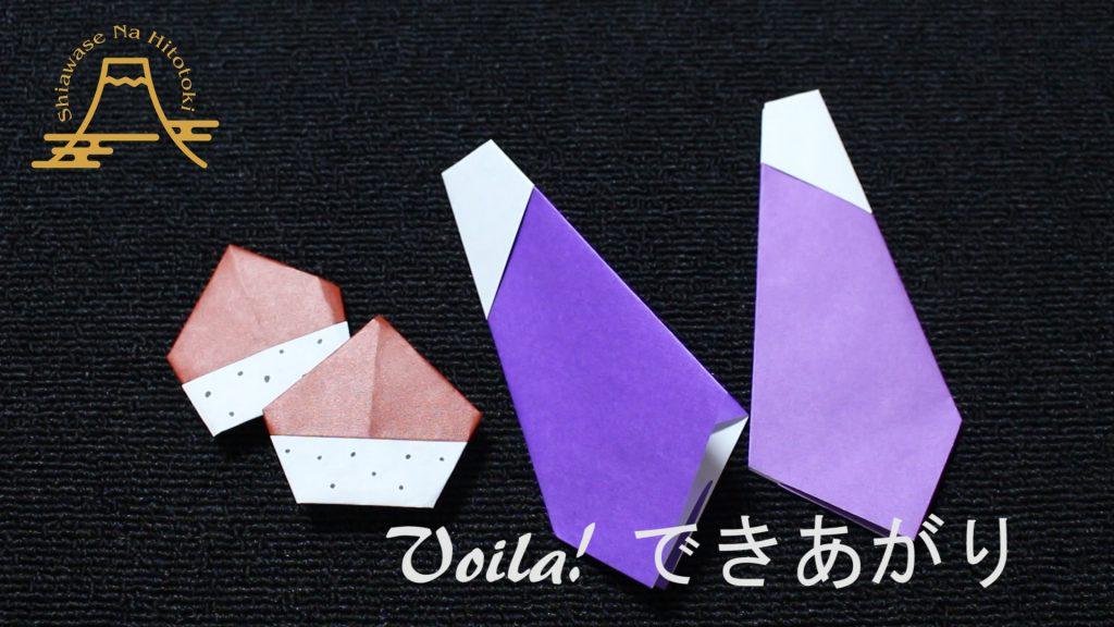 【簡単!折り紙】ナス(茄子)秋の味覚美味しいナス!