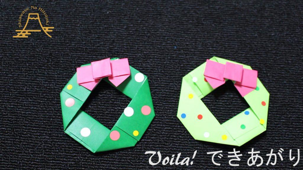 【簡単!折り紙】クリスマスの定番 クリスマスリースの折り方