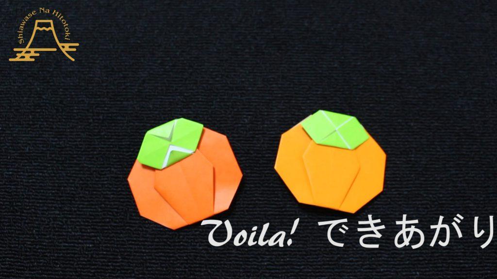 【簡単!折り紙】柿の折り方 美味しい果物シリーズ